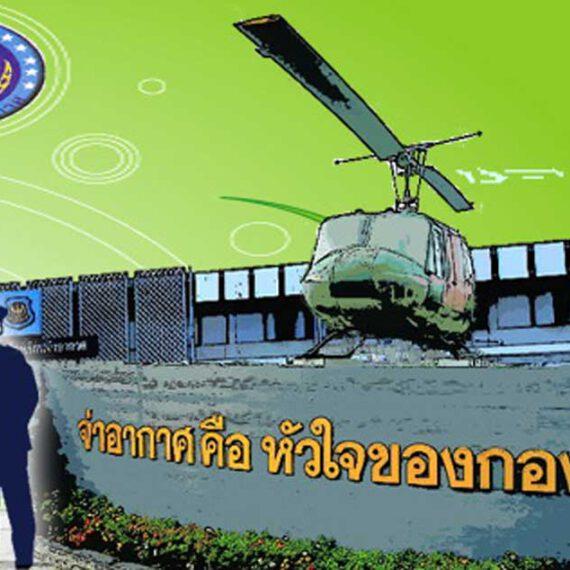 หลักเกณฑ์การเลือกเหล่าทหาร โรงเรียนจ่าอากาศ 2564