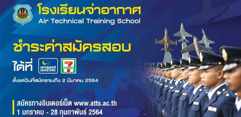 ประกาศกรมยุทธศึกษาทหารอากาศ รับสมัครบุคคลเข้าเป็นนักเรียนจ่าอากาศ 2564