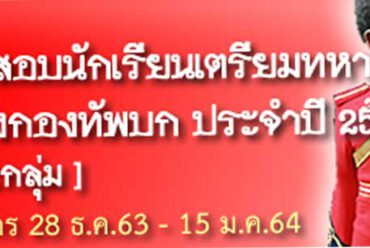 ประกาศรับสมัครสอบคัดเลือกเข้าเป็นนักเรียนเตรียมทหาร ในส่วนของกองทัพบก (การสอบคัดเลือกแบบเฉพาะกลุ่ม) 2564