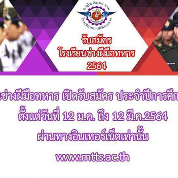 โรงเรียนช่างฝีมือทหาร สถาบันวิชาการป้องกันประเทศ เปิดรับสมัครนักเรียน ประจำปีการศึกษา 2564