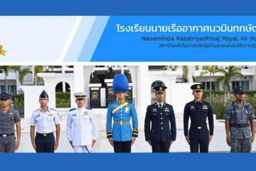 ประกาศรับสมัครนักเรียนเตรียมทหารในส่วนของกองทัพอากาศ 2564