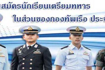 กำหนดวันรับสมัครและสอบคัดเลือกบุคคลพลเรือนเข้าเป็นนักเรียนเตรียมทหำรในส่วนของกองทัพเรือ ประจำปีการศึกษา 2564