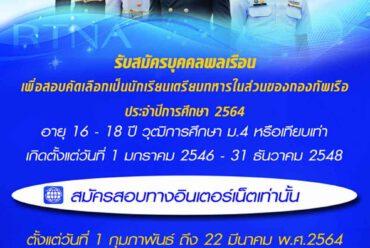 ระเบียบการรับสมัครเข้าเป็นนักเรียนเตรียมทหารในส่วนของกองทัพเรือ ประจำปีการศึกษา 2564