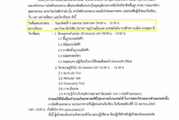 ประกาศกำหนดการสอบและรายรายวิชาที่ใช้สอบ การไฟฟ้านครหลวง (กฟน) คุณวุฒิ ปวส ตำแหน่งช่างเทคนิคไฟฟ้า  2564