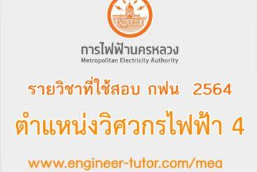 รายวิชาที่ใช้สอบบรรจุพนักงานการไฟฟ้านครหลวง ตำแหน่งวิศวกรไฟฟ้า ปี 2564