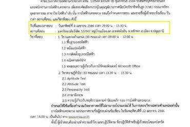 ประกาศกำหนดการสอบและรายรายวิชาที่ใช้สอบ การไฟฟ้านครหลวง (กฟน) คุณวุฒิ ปวส ตำแหน่งช่างเทคนิคสายอากาศ  2564