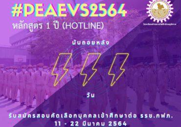 ปฎิทินการสอบคัดเลือก โรงเรียนช่างการไฟฟ้าส่วนภูมิภาค หลักสูตร 1 ปี (Hotline) 2564