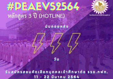 ปฎิทินการสอบคัดเลือก โรงเรียนช่างการไฟฟ้าส่วนภูมิภาค หลักสูตร 3 ปี (Hotline) 2564