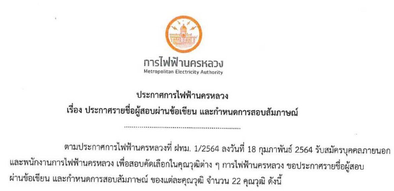 ประกาศการไฟฟ้านครหลวง เรื่องประกาศรายชื่อผู้สอบผ่านข้อเขียน และกำหนดการสัมภาษณ์ 2564
