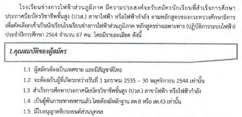 ระเบียบการรับสมัครสอบโรงเรียนช่างการไฟฟ้าส่วนภูมิภาค หลักสูตรช่างเฉพาะทาง (ปฎิบัติการระบบไฟฟ้า) 2564