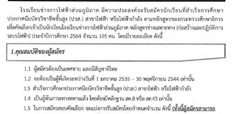ระเบียบการรับสมัครสอบโรงเรียนช่างการไฟฟ้าส่วนภูมิภาค หลักสูตรช่างเฉพาะทาง (ก่อสร้างและปฎิบัติการระบบไฟฟ้า) 2564