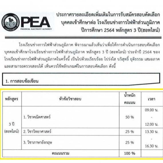 ประกาศโรงเรียนช่างการไฟฟ้าส่วนภูมิภาค หลักสูตร 3 ปี ฮอทไลน์ 2564