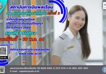 สถาบันการบินพลเรือน ขยายเวลารับสมัครคัดเลือกบุคคลเข้าศึกษาหลักสูตรวิชาภาคพื้น ประจำปีการศึกษษ 2564 รอบ 3: รับตรง