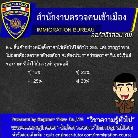 ข้อสอบตำรวจตรวจคนเข้าเมือง(ตม) วิชาความรู้ทั่วไป ประจำวันที่ 1 กรกฏาคม 2564