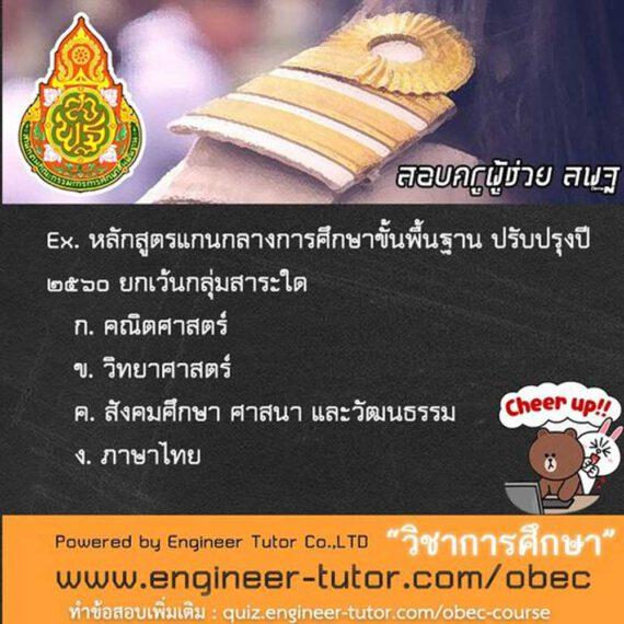 ข้อสอบครูผู้ช่วย สพฐ. ข้อสอบวิชาการศึกษา ประจำวันที่ 20 มิถุนายน 2564