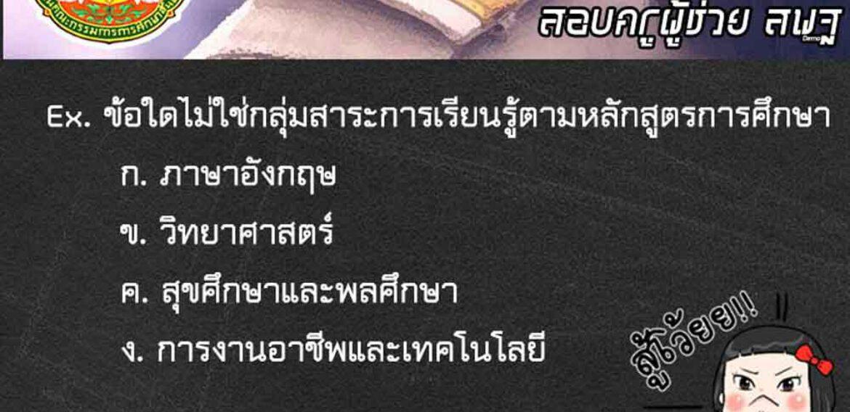 ข้อสอบครูผู้ช่วย สพฐ. ข้อสอบวิชาการศึกษา ประจำวันที่ 3 กรกฎาคม 2564