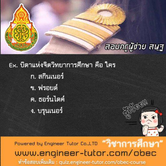 ข้อสอบครูผู้ช่วย สพฐ. ข้อสอบวิชาการศึกษา ประจำวันที่ 5 กรกฎาคม 2564