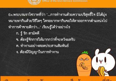 ข้อสอบสำนักงาน ก.พ. วิชาความรู้และลักษณะการเป็นช้าราชการที่ดี ประจำวันที่ 11 กรกฎาคม 2564