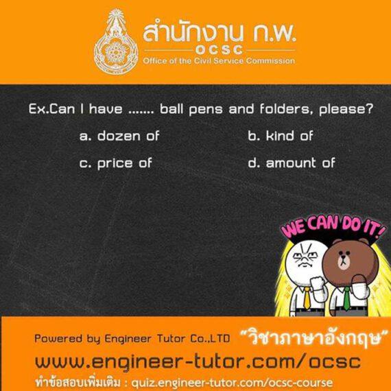ข้อสอบสำนักงาน ก.พ. วิชาภาษาอังกฤษ ประจำวันที่ 20 มิถุนายน 2564