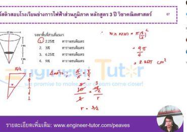 คอร์สติวสอบโรงเรียนช่างการไฟฟ้าส่วนภูมิภาค หลักสูตร 3 ปี ตะลุยโจทย์ วิชาคณิตศาสตร์ วันที่ 20 เม.ย. 2564