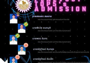 ขอแสดงความยินดีกับ นาย สธนธร สมนาม (ติวเตอร์) ได้อันดับ 1 สามารถผ่านการคัดเลือกเข้าศึกษาต่อคณะวิศวกรรมศาสตร์ จุฬาลงกรณ์มหาวิทยาลัย 2564