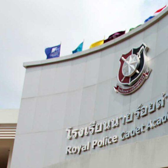 ประกาศผลสอบคัดเลือกข้าราชการตำรวจ และบุคคลภายนอกเข้าเป็นนักเรียนเตรียมทหาร ในส่วนของสำนักงานตำรวจแห่งชาติ ประจำปีการศึกษา 2564