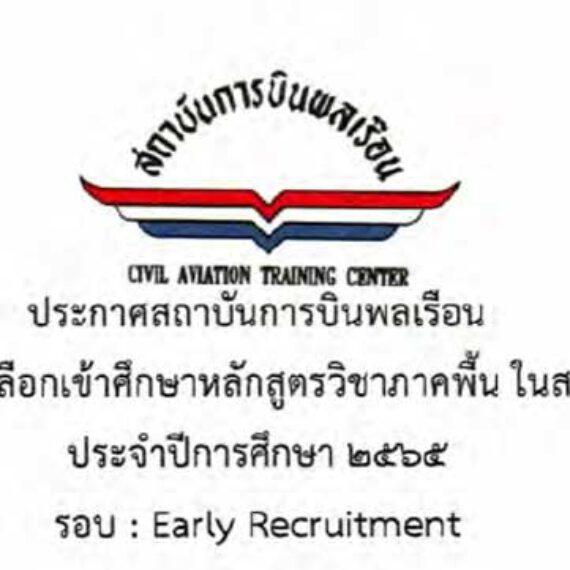 เกณฑ์การคัดเลือกบุคคลเข้าศึกษาสถาบันการบินพลเรือน รอบ Early Recruitment (รอบแรก) ประจำปีการศึกษา 2565