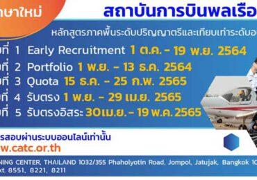 ประกาศการสมัครสอบคัดเลือกเข้าศึกษาหลักสูตรวิชาภาคพื้น สถาบันการบินพลเรือน รอบ Early Recruitment (รอบที่1) ประจำปีการศึกษา 2565