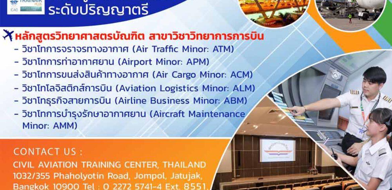 สถาบันการบินพลเรือน เปิดหลักสูตรวิทยาศาสตรบัณฑิต สาขาวิชาวิทยาการการบิน ตอบโจทย์ความต้องการในการประกอบอาชีพด้านการบินด้วย 6 วิชาโท ประจำปีการศึกษา 2565